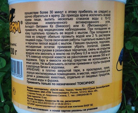 Les vitamines du groupe K sont une sorte d'antidote au poison de rat, ce qui peut réduire ses effets négatifs sur l'organisme.