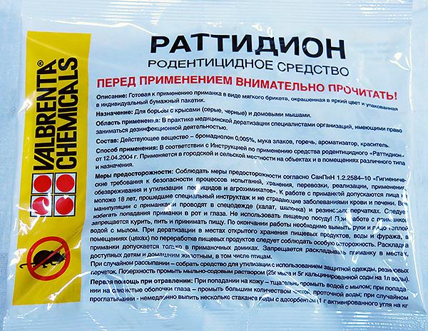 Patkányokból és egerekből származó gyógyszer A Rattidion hatóanyagként antikoaguláns klórfasinont tartalmaz.